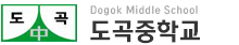 Korea, South in Asia (School): Dogok Middle School - Middle School - South Korea