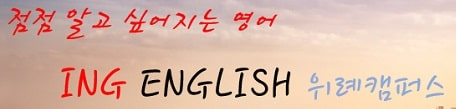 Korea, south in Asia (School): ING English Institute - Private School - South Korea