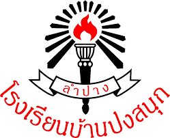 Thailand in Asia (School): Ban Pong Sanook School (โรงเรียนบ้านปงสนุก) - Private School - Thailand