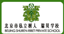 China in Asia (School): Beijing Shuren Ribet Private School -  Private School - China